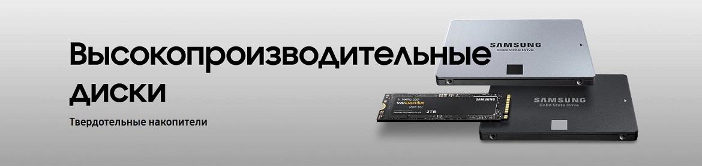 Накопители SSD Samsung